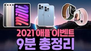 애플이벤트 9분 총정리 ⭐ 애플펜슬 2세대 탑재 아이패드 미니 6 아이패드 9세대 | 아이폰 13 미니 프로 맥스 | 애플워치 7