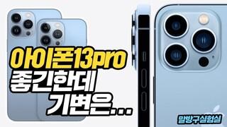아이폰13 프로 좋은건 알겠는데 기변... 갤럭시 Z 플립3로 유입된 유저를 찾아올 수 있을까?