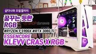꿈꾸는 듯한 RGB - ESSENCORE KLEVV CRAS X RGB