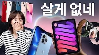 애플 이벤트 7분 요약 & 총정리 (아이폰13 시리즈, 아이패드 미니, 애플워치7)