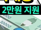 [추석연휴에도 노트북 당일 받자] 삼성온라인스토어, 퀵 배송비 지원 서비스 진행