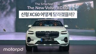 300억 투자한 볼보의 신형 XC60! 어떻게 바뀌었을까요? (자동차/리뷰/오토뉴스)