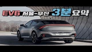 EV6 서울  부산 전비 테스트 3분 요약
