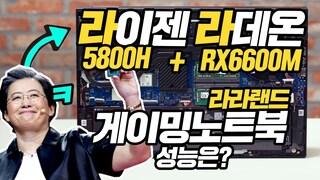 AMD 라라랜드 게이밍노트북의 성능은? 라이젠 5800H 라데온 RX6600M 조합 HP 오멘16