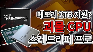 워크스테이션 CPU 점령? AMD 스레드리퍼 프로 출격!!(3995WX, 3975WX, 3955WX)