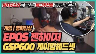[리뷰] 발자국소리까지 들리는 EPOS 젠하이저 GSP600 게이밍헤드셋 완벽 리뷰 (사운드플레이) | 배그용 영화감상 넷플릭스 스팀