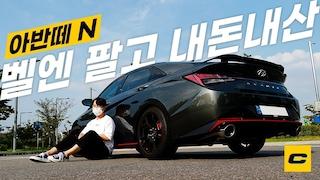 """[이벤트] 아반떼 N 내돈내산 시승기 """"벨N 두 대 타고 또 이걸 샀다고?"""""""