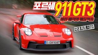국내 최초! 포르쉐 911 GT3 시승기...합법적인 레이스카! 진짜 스포츠카는 이런 것?!