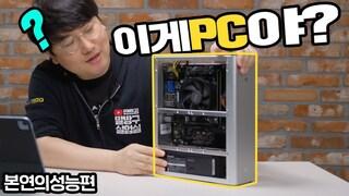 [추석특집] 뭐야 이게 PC야?  일반 PC보다 4배 작아진 이그닉 리트 슬림PC 곧 게이밍으로 변신시켜줄께 (본연의성능편)