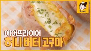 허니 버터 고구마에어프라이어로 고구마를 제일 맛있게 먹는 방법! 단짠고소 고구마껌,easy Recipe [에브리맘]