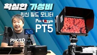 [리뷰] PortKeys PT5, 확실한 가성비 필드 모니터