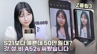 59만원대 A52s 써봤는데 S21보다 예쁘고 Z플립3보다 카메라 괜찮은데요?(광고x)