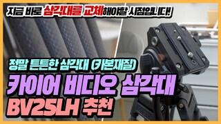 (4K)  [리뷰] 영상전문가 촬영용 카이어 삼각대 (Cayer BV25LH) 구석구석 리뷰 | 유튜브 슬라이더 볼헤드