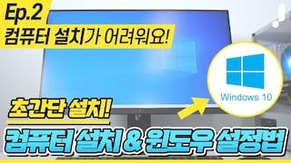 [주연테크911] EP.2 컴퓨터 설치가 어려워요! PC 설치부터 윈도우10 설정까지? 간단 PC 셀프 설치 꿀팁!