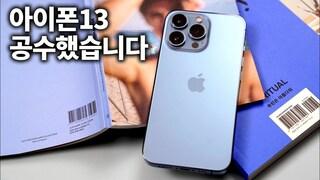 얘들아, 아이폰13 실물 구해왔다… 아이폰13 미니 핑크& 아이폰13 프로 시에라 블루 언박싱!