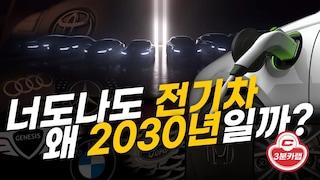 자동차 회사들이 2030년엔 너도나도 전기차만 만든다고 하는 이유?!