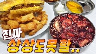 단언컨대 대한민국에서 가장 특이한 탕수육입니다!