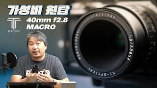 [리뷰] TTArtisan 40mm f2.8 MACRO 렌즈, 가성비 원탑