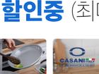 이태리 주방용품 '까사니' 할인행사중
