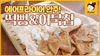 에어프라이어 간단 안주떡뻥과 어묵칩! 어른들 안주부터 아이들 간식으로도 좋은 에어프라이어 추천 요리!껌,easy Recipe [에브리맘]