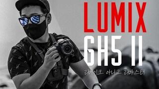 GH5 완전판, 파나소닉 루믹스 GH5 II 리뷰