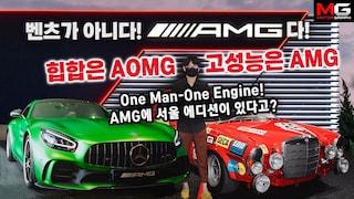 벤츠에 'AMG 서울에디션'이 있다고? AMG가 '원맨원엔진'을 고집하는 이유는? AMG의 모든것 'AMG 서울' ㅣ힙합은 AOMG, 고성능은 AMG