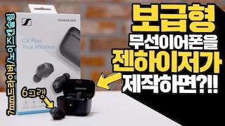보급형 무선이어폰을 젠하이저가 제작하면 성능 차이가 이정도라고? 젠하이저 CX 플러스 트루 와이어리스