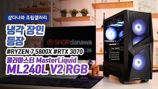 냉각 장인 등장 - 쿨러마스터 MasterLiquid ML240L V2 RGB