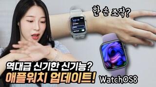 애플워치 업데이트 하면 쓸 수 있는 마법 같은 신기능! WatchOS 8