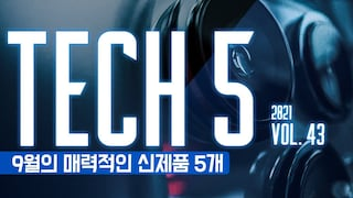 TECH 5 : 9월의 주목해야 할 신제품 5개 Vol.43. 2021.9