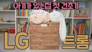 [ 신혼가전 추천 ] 아기가 있는 집 필수템 건조기 | 우리 부부가 LG 트롬을 선택한 이유 ⭐