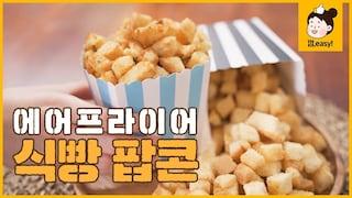 식빵 팝콘에어프라이어로 간단하게 만드는 2가지 팝콘! 버터맛과 갈릭버터맛껌,easy Recipe [에브리맘]