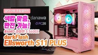 색깔 맞춤, 완전 가능! - darkFlash Ellsworth S11 PLUS ARGB