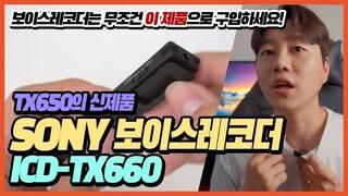 (4K)  [리뷰] 이미 너무 유명한 보이스레코더의 신제품 소니 ICDTX660 실제 사용 리뷰 | 녹음기 TX650 유튜버 마이크 크리에이터 공부