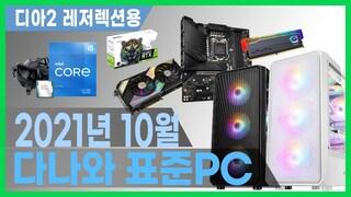 인텔 코어 i5 프로세서와 RTX 3060의 조합, 디아블로2 레저렉션용 본체 [다나와 표준PC 2021년 10월 선정]