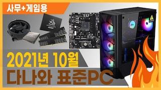 최신 라이젠5 5600G 탑재한 사무/게임  팔방미인 컴퓨터 [다나와 표준PC 2021년 10월 선정]