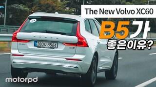볼보의 신형 XC60, B5 인스크립션으로 선택해야 되는 이유 (자동차/리뷰/시승기)