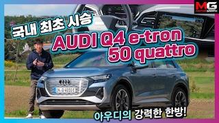 아우디 Q4 etron 독일에서 국내 최초 시승...전기차와 SUV가 고민이라면 꼭 Q4 e트론 기다려야 합니다!
