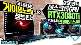 (국내최초) 게이밍노트북에 데탑용 RTX3080Ti 그래픽카드를 PCIe3.0으로 연결해봤습니다! 과연 성능차이는?  feat 11세대 인텔 프로세서 HP 오멘16