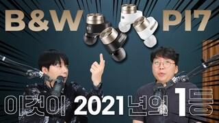 하이파이 코드리스 B&W PI7 이것이 2021년의 1등 되겠습니다