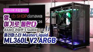 열, 여기로 통한다 - 쿨러마스터 MasterLiquid ML360L V2 ARGB
