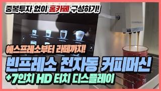 (4K) ☕ [리뷰] 홈카페를 완벽하게 만들어주는 빈프레소 전자동 커피머신 1달 사용 리뷰 (우유스팀도 자동) | 아메리카노 에스프레소 라떼 마키아토