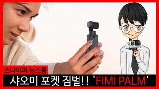 샤오미 포켓 짐벌!! 'FIMI PALM' [스나이퍼 뉴스룸]