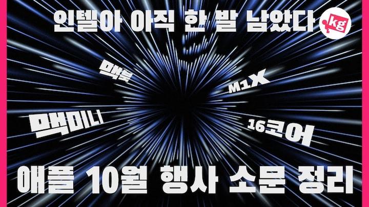 인텔아 아직 한 발 남았다... 애플 10월 행사 소문 총정리!! [4K]