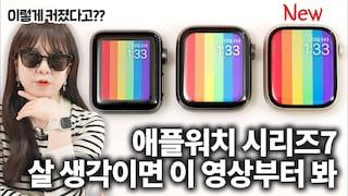 애플워치 시리즈7 실사용 후기, 살지말지 정해드림!