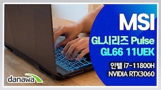 고성능, 고주사율의 균형잡힌 게이밍 노트북 / MSI GL시리즈 Pulse GL66 11UEK 노트북 리뷰 [노리다]