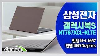예쁜 디자인, 극강의 휴대성에 올인한 90만원대 가성비 노트북 / 삼성전자 갤럭시북S NT767XCLKLTE 노트북 리뷰 [노리다]