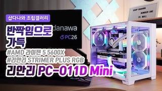 반짝임이 가득 - 리안리 PC-O11D Mini Snow