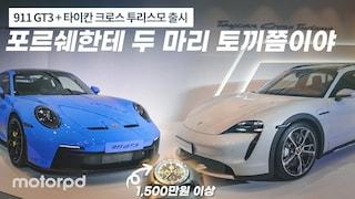 신형 911 GT3와 타이칸 크로스 투리스모 국내출시! 포르쉐가 쫓으면 두 마리 토끼쯤이야 (자동차/오토뉴스)