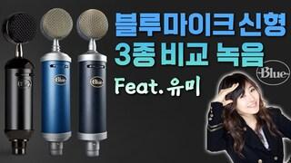 블루 신형 마이크 3종 비교 녹음 (feat. 유미) BLUE Baby Bottle SL / BlueBird SL / Spark SL
